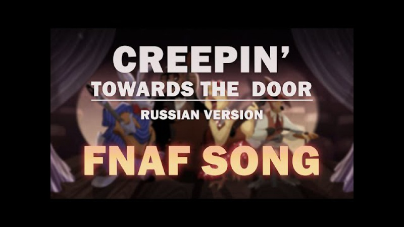 FNAF SONG