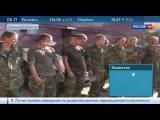 11 сентября, как ожидается, представители Новороссии и Киева вновь попытаются обменяться военнопленными в формате