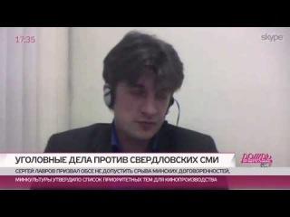 vk.com/dvijeniyanaseleniya   В Екатеринбурге возбуждают дела против СМИ за анитикоррупционные расследования