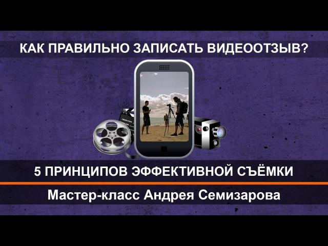 Как правильно записать видеоотзыв? Фрагмент мастер-класса Андрея Семизарова