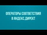 Типы соответствия ключевых слов. Операторы в Яндекс Директ.