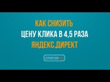 Уменьшение цены клика в 4,5 раза в Яндекс.Директ.