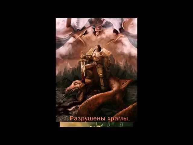 Hammer of Faith - Великий Крестовый Поход / The Great Crusade