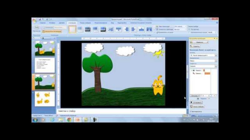 Как сделать анимацию рисунка в powerpoint