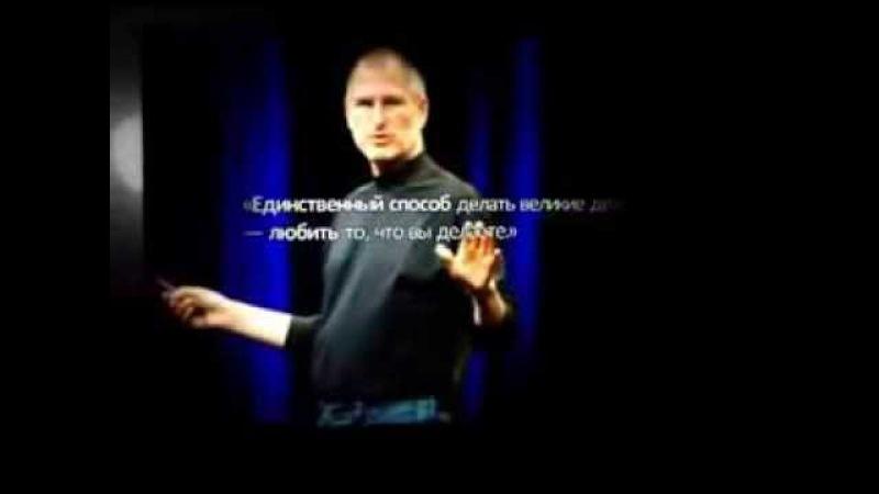 Великие мысли Стива Джобса!