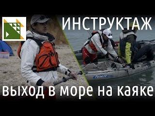 Инструктаж перед выходом в море на каяке.