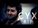В память Antonio 'cyx Danilosk Лучший игрок cs 1.6 clip №2