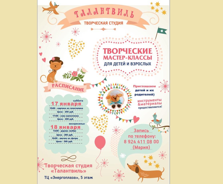 Афиша Хабаровск Творческие выходные в Талантвиле
