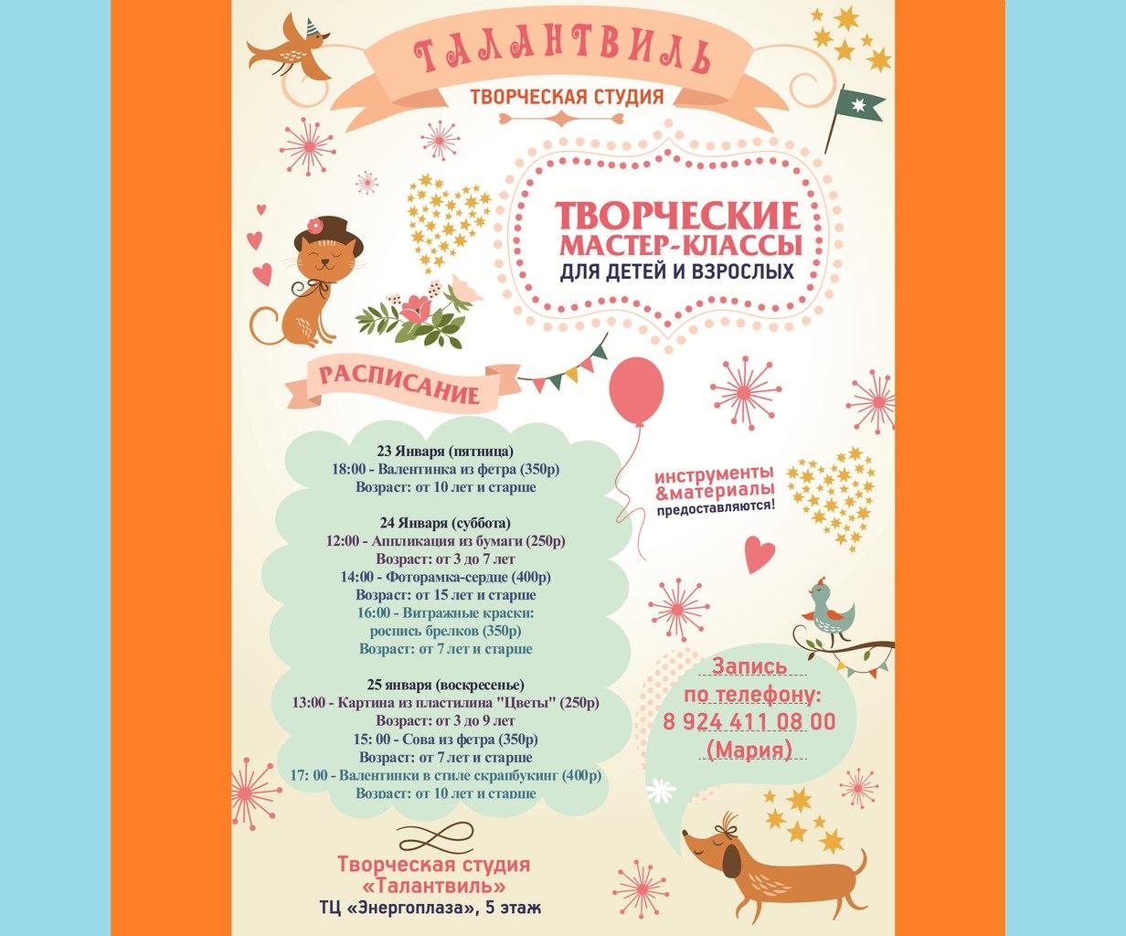 Афиша Хабаровск Творческие выходные для взрослых и детей в Татантвиле!