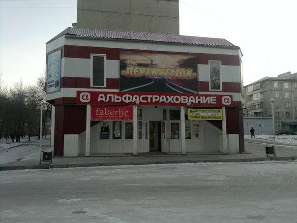 Центр обслуживания покупателей Фаберлик