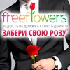 FreeFlowers - Доставка цветов, Розы, Тюльпаны