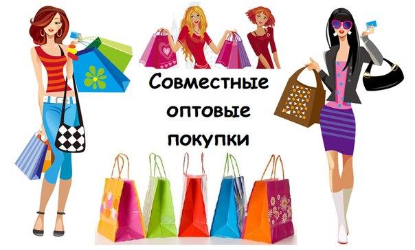 совместные покупки рязань