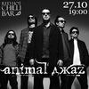 Animal ДжаZ | 27 октября | Тюмень