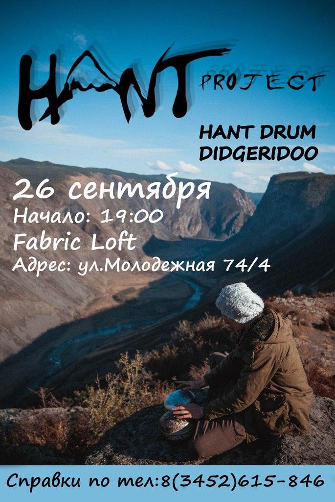 Куда сходить в Тюмени в выходные: 25 - 27 сентября 24