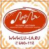 "Ресторан доставки ""Лю-Ля"". Кавказская кухня"