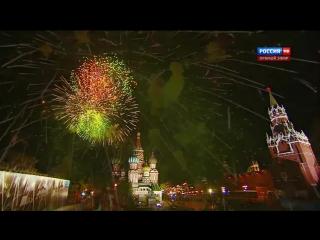 Праздничный салют в честь 70-ой годовщины Великой Победы. город Москва 9 Мая 2015.г