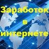 Заработок в Интернете Матрица Инфобизнес Доход