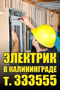 Вызвать электрика в контакте