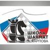 Школа шахмат А.Карпова г. Истра