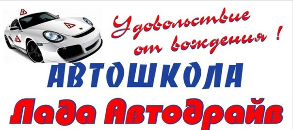 ЛадаАвтодрайв