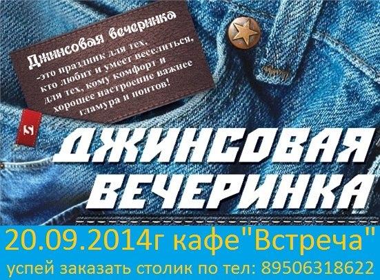 Сценарий джинсовой вечеринке