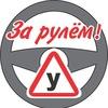 """Автошкола """"За рулем"""" г. Чита"""