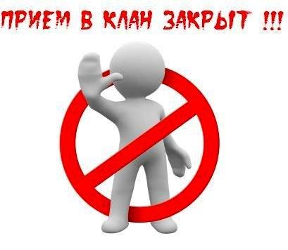 Добавлять комментарии могут только зарегистрированные пользователи.  2013. приём в клан временно закрыт!