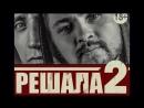 Решала 2 _ 2015 фильм HD