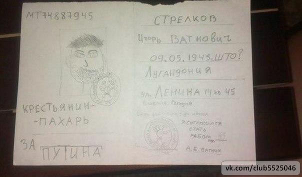 """Террористы """"ЛНР"""" начали выдавать свои """"паспорта"""" - Цензор.НЕТ 2737"""