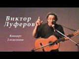 Виктор Луферов-1999г-2отделение авторского концерта