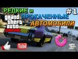 GTA 5 online - Секретные и Редкие Автомобили в Онлайне #1