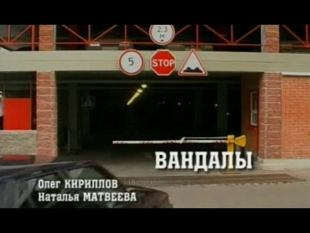 Возвращение Мухтара 1 сезон 27 серия Вандалы