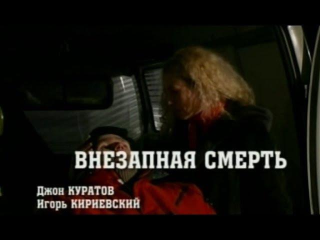 Возвращение Мухтара. 1 сезон - 30 серия. Внезапная смерть