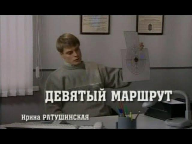 Возвращение Мухтара. 1 сезон - 31 серия. 9й маршрут