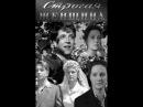 Строгая женщина (1959) фильм смотреть онлайн