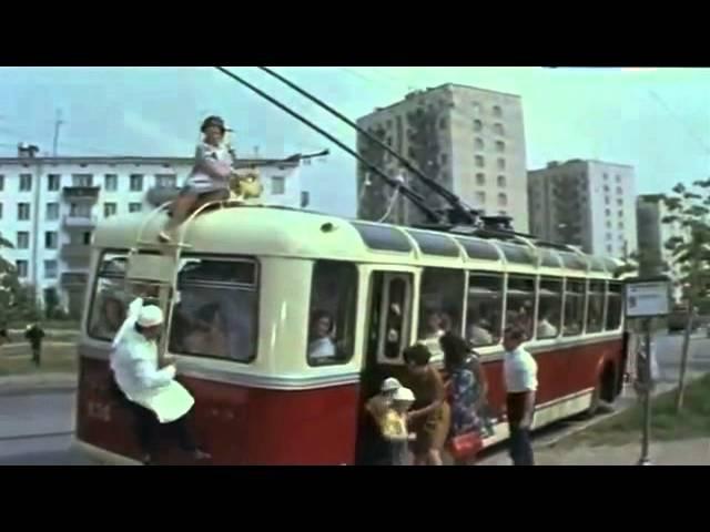 Зацепинг на троллейбусе. Из кинофильма