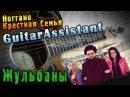 Ноггано ft. Крестная Семья - Жульбаны (Урок под гитару)