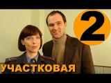 Участковая (2 серия из 8) Мелодрама. Детектив. Криминальный сериал
