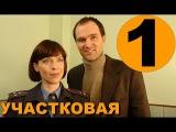 Участковая (1 серия из 8) Мелодрама. Детектив. Криминальный сериал