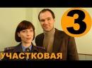 Участковая (3 серия из 8) Мелодрама. Детектив. Криминальный сериал