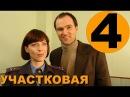 Участковая (4 серия из 8) Мелодрама. Детектив. Криминальный сериал