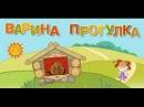 Развивающий мультик для детей 3-4 лет Варина прогулка часть 2