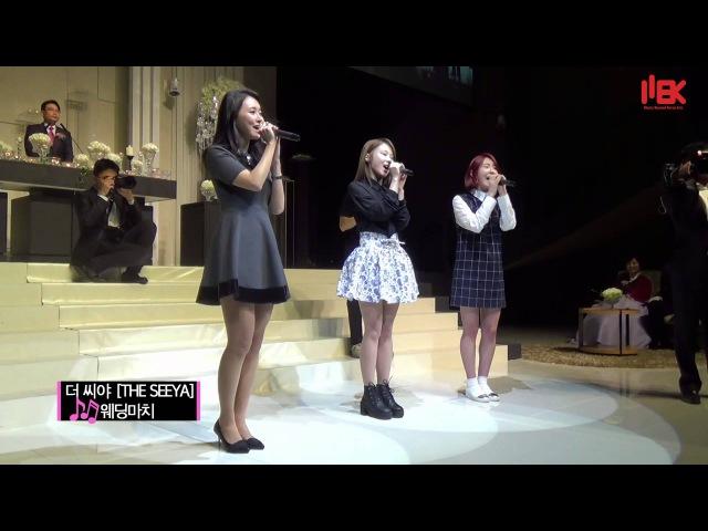 [THE SEEYA] 더 씨야 5번째 싱글앨범 '웨딩마치' 발매기념 축가 이벤트