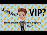 Аватария |Пятьдесят оттенков серого[Катя Клэпп и Руслан Усачев]КОНКУРС?VIP?