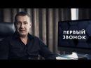 Первый звонок Евгений Белозеров