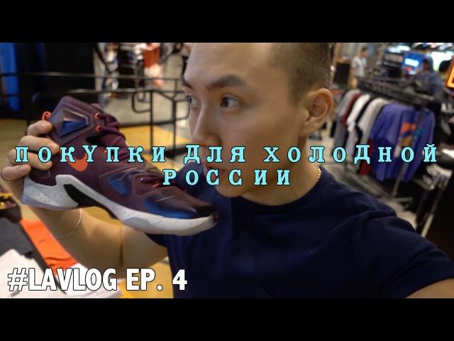 ПОКУПКИ ДЛЯ ХОЛОДНОЙ РОССИИ - LAVLOG EP. 4
