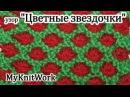 Вязание спицами. Вяжем узор Цветные звездочки или Цветные астры. Knit color Aster Flowers.