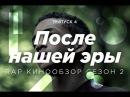 RAP Кинообзор 2 - После нашей эры
