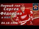 04.10.1990 Первый гол Сергея Федорова в НХЛ