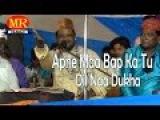Apne Maa Bap Ka Tu Dil Naa Dukha ☪☪ Habib Ajmeri ☪☪ Super Hit Qawwali Muqabala [HD]